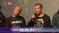 """每日文娱播报20151028文松荣获""""山炮之王"""" 高清"""