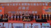 视频: 2015环太湖赛榜首赛段:无锡滨湖绕圈赛
