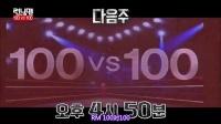 [預告]RM 100vs100 最後的決戰 151108 Running Man