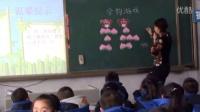2015優質課視頻《分物游戲》北師大版數學二年級上冊 -大慶市肇源縣新站鎮中心小學:徐娜