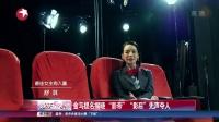 """金马提名揭晓  """"影帝""""""""影后""""先声夺人 娱乐星天地 151117"""