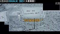 《火星救援》劇情版中文預告 星際救援刻不容緩