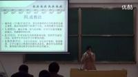 高一政治經濟生活說課比賽視頻《消費及其類型》鄧清霞