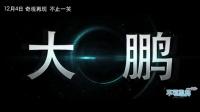 科幻喜劇《不可思異》劇場版預告片