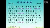 濟南市特教二年級音樂上《母雞叫咯咯》教學視頻,呂怡然