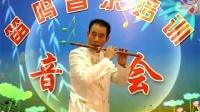 笛子独奏:塔塔尔族舞曲山东枣庄薛城刘茂法qq号:2495035480