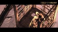 《尋龍訣》角色宣傳曲MV 梁博深情演唱心疼黃渤