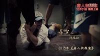《唐人街探案》曝情懷版《往事隻能回味》MV 陳思誠王寶強兄弟情深