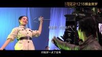 """《尋龍訣》Angelababy變最甜""""粽子"""""""