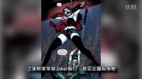 3分鍾了解DC漫畫超級英雄——Harley Quinn小醜女