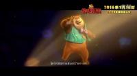揭秘動畫鏡頭誕生《熊出沒之熊心歸來》制作特輯