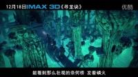 《尋龍訣》烏爾善導演IMAX特輯