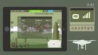 安全飞行-飞行前检查和环境选择