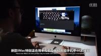 [TSS 科技] Verge测评:Apple苹果 台式机iMac (2015)