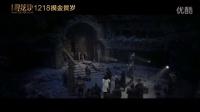 《尋龍訣》制作特輯之揭幕