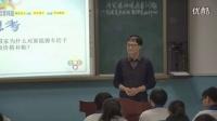 人教版高中思想政治必4《用發展的觀點看問題》教學視頻,吉林省,2014年度部級優課評選入圍作品