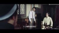 《大俠黃飛鴻》14集預告片