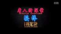 《唐人街探案》宣傳片 接棒《尋龍訣》 賀歲雙雄合力摸金