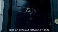 《神探夏洛克》大電影主創幕後特輯
