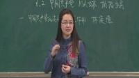 人教版高中思想政治必修2《中國共產黨:以人為本 執政為民》教學視頻,北京市,2014年度部級評優課入圍作品