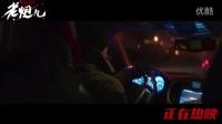 《老炮兒》被删減片段 悶三兒出場全視頻