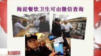 海淀餐饮卫生可由微信查询 北京您早 160104