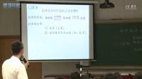 深圳2015優質課《免疫調節》人教版高二生物,深圳第三高級中學:郭峰