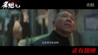 《老炮兒》删減片段之六爺的隐私