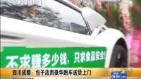 四川成都:包子店用豪华跑车送货上门 上海早晨 160109