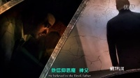 漫威&Netfilx联合出品《超胆侠》第二季预告 @柚子木字幕组