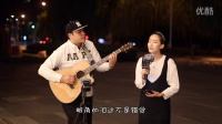 【郝浩涵梦工厂】吉他弹唱 一个人想着一个人(搭档:孙小猴)