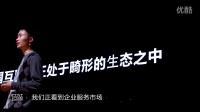 许式伟:让小而美公司更成功