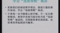 專家學術報告(下),溫儒敏,2015年全國小學語文(人教版)示范課觀摩交流會