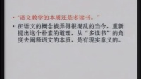 專家學術報告(上),溫儒敏,2015年全國小學語文(人教版)示范課觀摩交流會