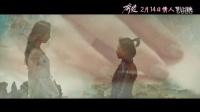 """章子怡彭于晏困頓七情六欲《奔愛》""""愛恨情仇""""版預告"""
