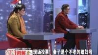 孝子的婚姻危机 160115—《金牌调解 2016》