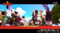 《熊出沒之熊心歸來》主題曲MV《大明星》