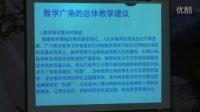 王永春:總結學術報告,2015年全國小學數學(人教版)示范課觀摩交流會視頻