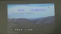 陜西省示范優質課《獨特的民族風2-2》高一音樂,澄城縣澄城中學:王莉