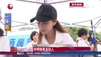 韩红爱心之旅启程  姚笛含泪直面媒体 娱乐星天地 160123