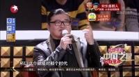 """平安玩摇滚""""挑衅""""崔健 20160123"""