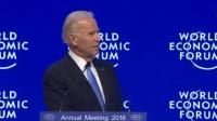2016年冬季达沃斯:美国副总统拜登特别致辞
