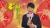 【2016年十二生肖属鼠运程】-许廷铿