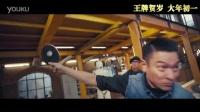 《澳門風雲3》乒乓功夫版預告片