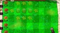 【娱乐解说】植物大战僵尸-第43期隐藏关卡种太阳花的艺术-就是摆阵型