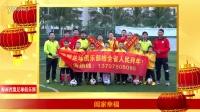 海南西盟足球俱乐部给海南省人民拜年