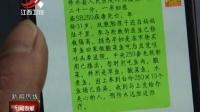 修水:男子微信传播谣言受罚 新闻夜航 160218