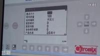 07喜多力Ci3300喷码机培训之外部信号-广州蓝新