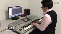 陈奕迅《好久不见》钢琴版-胡时璋影音工作室出品
