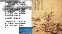 高中美術《中國古代山水畫》江蘇省,2014學年度部級優課評選入圍優質課教學視頻